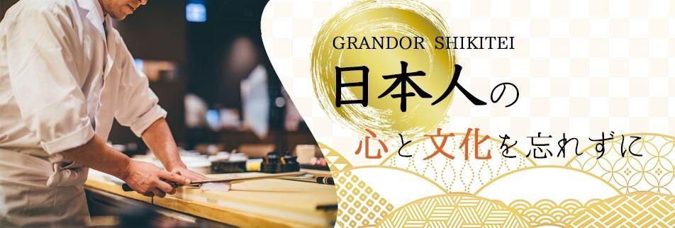 グランドール四季亭